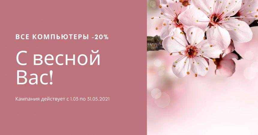 ss20-banner-spring